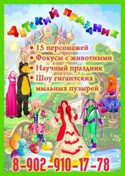 Проведение детских  праздников. Красноярск