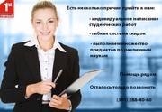 Доработка ваших работ,  помощь в написании курсовых,  дипломных