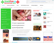 Простуда,  ОРЗ,  ОРВИ,  грипп – симптомы,  лечение сайт VrachFree