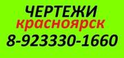 Чертежи на заказКрасноярск (в Красноярске)
