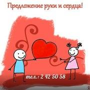 Предложение руки и сердца, признания в любви.
