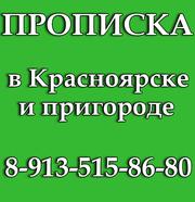 Красноярская прописка иностранцам и гр рф