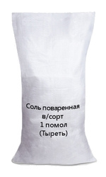 Соль поваренная,  соль пищевая и техническая в мешках