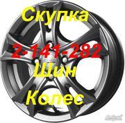 Срочный выкуп литья скупка дисков шин колеса Красноярск летней резину  кованые диски