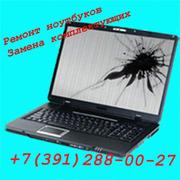 Ремонт ноутбуков,  Замена экрана ноутбука в Красноярске