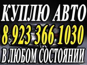 Выкуп автомобиля Красняоск мототехники мотоциклов
