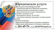 Все виды юридических услуг для ИП и ООО. Регистрация фирм
