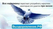 Лечение наркомании и алкоголизма в Красноярске.