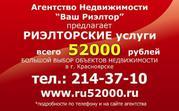САМЫЕ ВЫГОДНЫЕ Риэлторские Услуги в г.Красноярске, ВСЕГО 52 000 рублей!