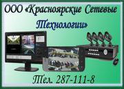 Видеонаблюдение +7 (391) 287-111-8 в Красноярске