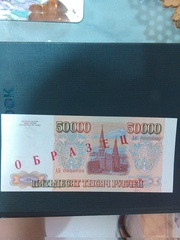 Банковский образец 50000 р 1993г