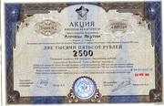 Aкции Акционерной компании «Алмазы Якутии»