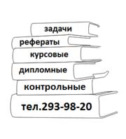 Качественная ДИПЛОМНАЯ работа на ЗАКАЗ от авторов!