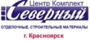 Строительные материалы от ЦКС. Красноярск