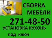 Сборка мебели. Установка кухонь. 271-48-50. Большой опыт.