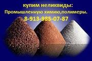 Куплю Электролит калиево-литиевый