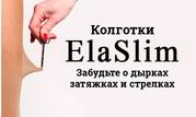 Сверхпрочные колготки Elaslim. Только оригинал