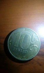 10 рублей 2012 с толстой линией в нуле