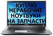 Продажа ноутбуков,  Скупка б/у ноутбуков в Красноярске