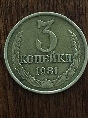 3 копейки 1981 (без остей)
