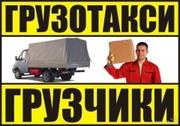 такси грузовое в Красноярске Грузоперевозки по Красноярску ,  краю ,