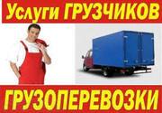 Служба грузчиков от Матвея в Красноярске .285-66-48