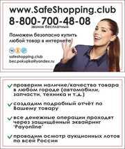 Аудит (осмотр) товара в любом городе России