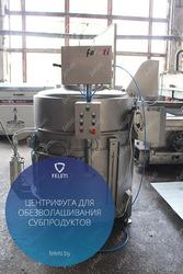 Центрифуга | машина обезволашивания шерстных субпродуктов КРС