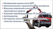 Услуги автотехнической,  трасологической экспертизы обстоятельств ДТП.