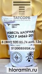 Известь хлорная,  ГОСТ Р 54562-2011