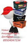 Распродажа аккумуляторов для авто. Бесплатная доставка.
