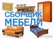 Сборка мебели!