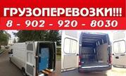 Грузоперевозки до 2, 5т  Красноярск - Канск по приемлемым ценам Газель