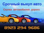 Скупка автомобилей в Красноярске