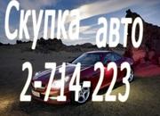 Выкуп шин и дисков R13-R22! Выкуп авто на запчасти и под восстановлени