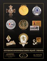 Изготовление значков,  медалей и сувениров!