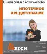 БЕСПЛАТНЫЕ консультации по оформлению ипотечного кредита