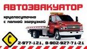 Эвакуатор Красноярск