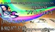 Такси.АЭРОПОРТ-500руб.(391)2-81-25-81